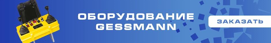 Оборудование Gessmann