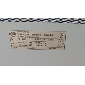 Трансформатор ТСЗИ-4.0-У3